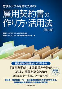【書籍プレゼント】雇用契約書の作り方・活用法〔第3版〕