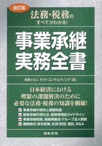 【書籍プレゼント】改訂版 法務・税務のすべてがわかる! 事業承継実務全書